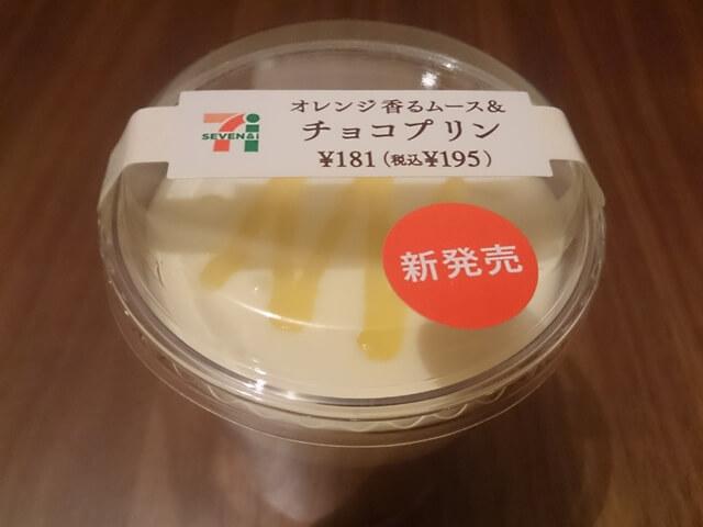 オレンジ香るムース&チョコプリン