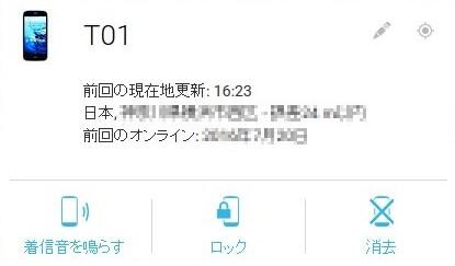 Androidデバイスマネージャ