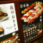 寿司食べ放題の祭雛に行ってきた!味は?コストパフォーマンスは高い?