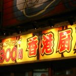 全品300円!コスパ最強の中華居酒屋 香港厨房に行ってきた!