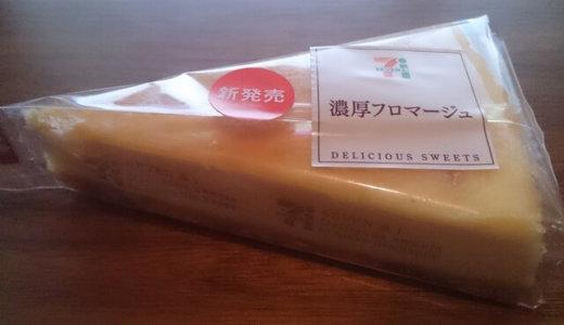 濃厚フロマージュを食べてみた!セブンイレブンで新発売されたスイーツのお味は?