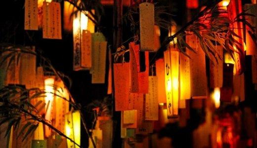 七夕の由来って何?なんで笹に短冊を飾るの?いまさら聞けない七夕の基礎知識をご紹介!