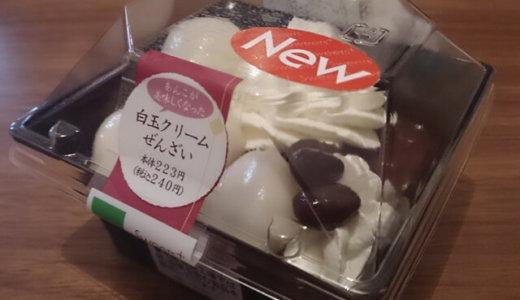 白玉クリームぜんざいを食べてみた!ファミマで新発売された和スイーツのお味は?