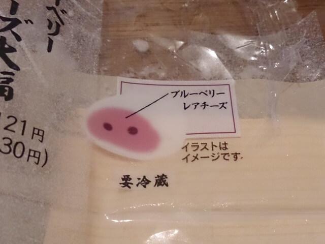 ブルーベリーレアチーズ大福