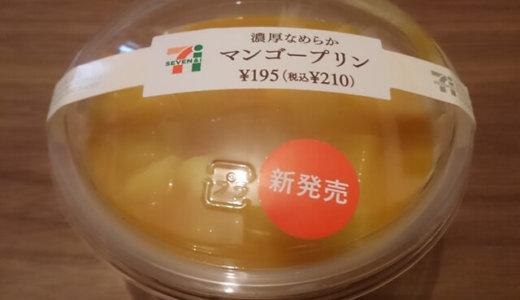 濃厚なめらかマンゴープリンを食べてみた!セブンイレブンで新発売されたスイーツのお味は?