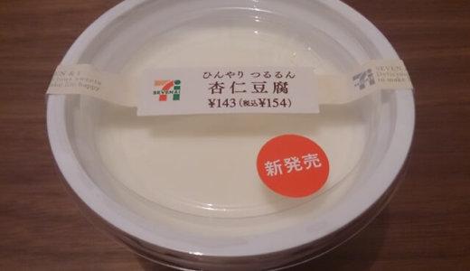 ひんやりつるるん杏仁豆腐を食べてみた!セブンイレブンで新発売されたスイーツのお味は?