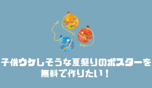 子供ウケしそうな夏祭りのポスターを無料で作りたい!デザイン素人が独学DTPで頑張ってみた!