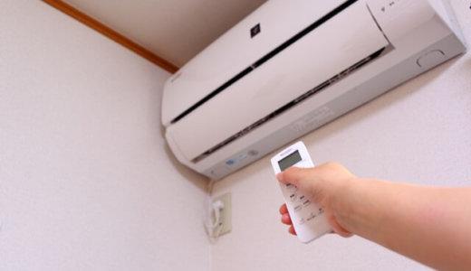 エアコンの節電で夏の電気代を安くしたい!いますぐできる冷房の節約テクニックまとめ!