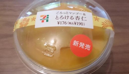 ごろっとマンゴー&とろける杏仁を食べてみた!セブンイレブンで新発売されたスイーツのお味は?
