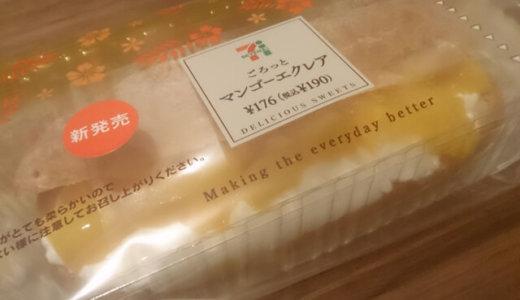 ごろっとマンゴーエクレアを食べてみた!セブンイレブンで新発売されたスイーツのお味は?