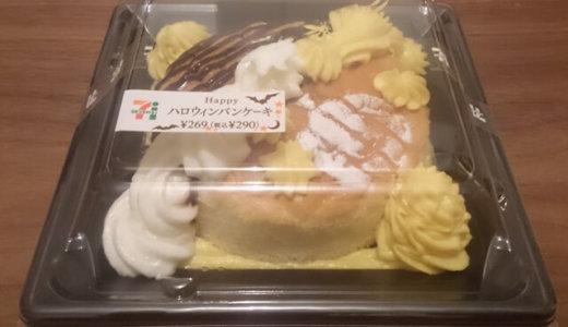 Happyハロウィンパンケーキを食べてみた!セブンイレブンで新発売されたスイーツのお味は?