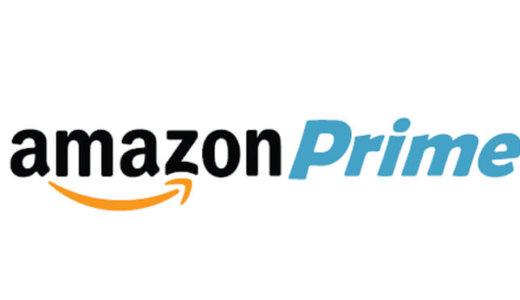Amazonプライムに映画・ドラマ見放題&音楽聞き放題サービスが加わってさらにお得になった!