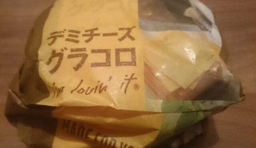 デミチーズグラコロを食べてみた!マクドナルドで期間限定発売されたハンバーガーのお味は?
