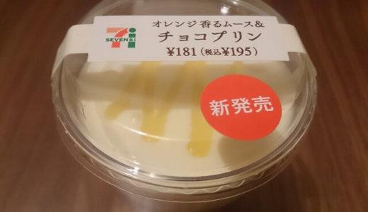 オレンジ香るムース&チョコプリンを食べてみた!セブンイレブンで新発売されたスイーツのお味は?
