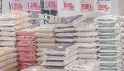 業務スーパーでお米を買ってみた!価格は?安くても味は美味しい?