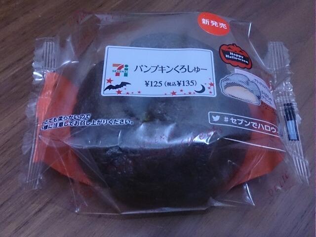 パンプキンくろしゅーを食べてみた!セブンイレブンで新発売されたスイーツのお味は?