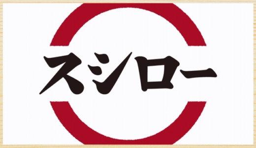 回転寿司のスシローに行ってみた感想