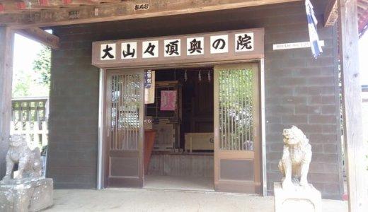 神奈川県の人気登山スポット、丹沢大山に登ってみた!