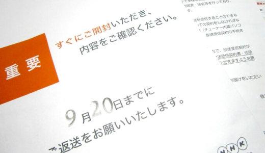 NHKから謎の封書が届いたので問い合わせてみた
