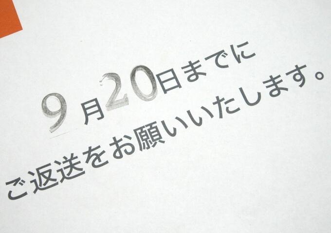NHKからの封書