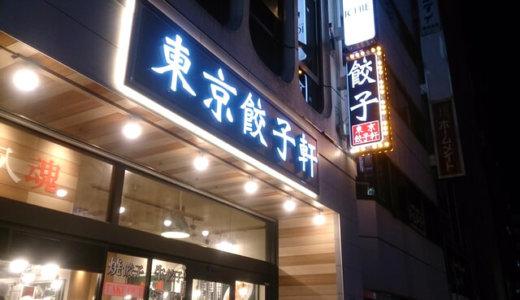 東京餃子軒 横浜西口店に行ってきた