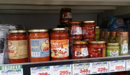 業務スーパーで売ってるパスタソースを食べ比べてみた