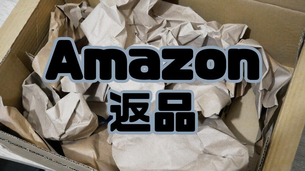 Amazonの返品をゆうパックで着払いにしたらめちゃくちゃ簡単だった