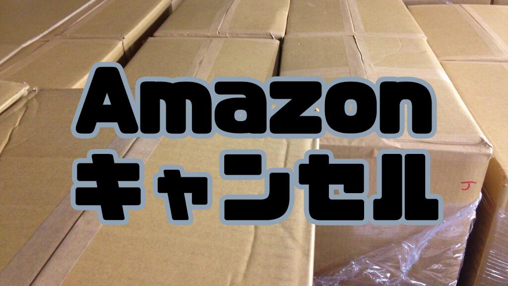 Amazonで発送済みの商品をキャンセルする方法