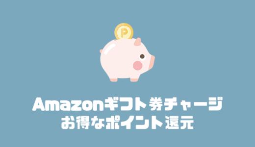 Amazonギフト券を5,000円以上チャージすると1,000ポイントもらえるお得すぎるキャンペーン
