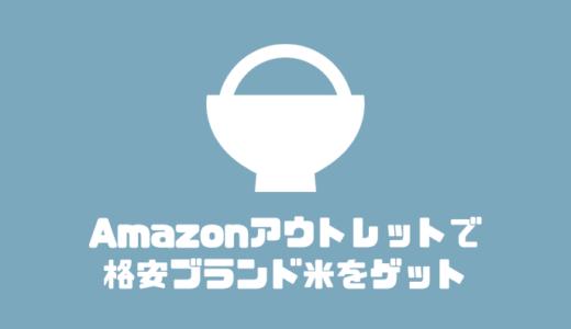 Amazonアウトレットならブランド米が格安で買える!