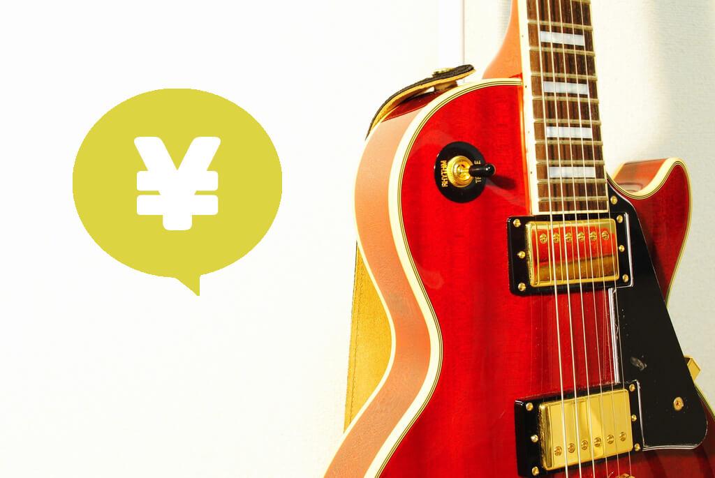 ギターの買取価格の相場ってどれくらい?私の体験ではこのくらい