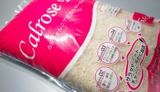 カルローズ米を業務スーパーで購入!激安だけど味は美味しいの?