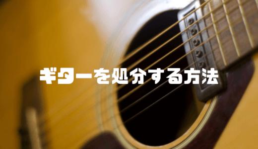 ギターを処分したい!捨てる方法は?無料でできる?