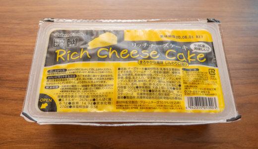 業務スーパーのリッチチーズケーキを食べてみた!アレンジでさらに美味しい!