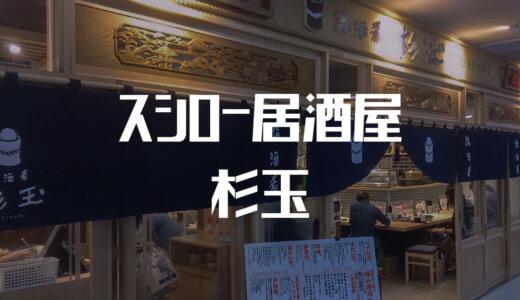 スシロー寿司居酒屋「杉玉」に行ってみた!ほぼ全て299円ってホント?