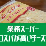 業務スーパーはチーズが安い!コスパの高いおすすめはどれ?